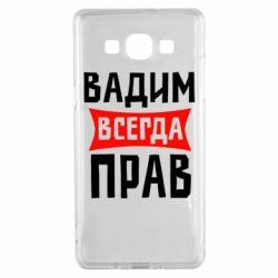 Чехол для Samsung A5 2015 Вадим всегда прав - FatLine