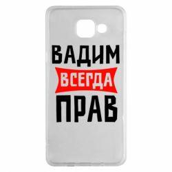 Чехол для Samsung A5 2016 Вадим всегда прав - FatLine