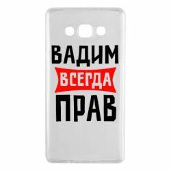 Чехол для Samsung A7 2015 Вадим всегда прав - FatLine