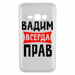 Чехол для Samsung J1 2016 Вадим всегда прав - FatLine