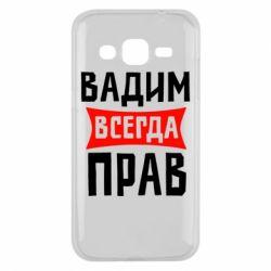Чехол для Samsung J2 2015 Вадим всегда прав - FatLine
