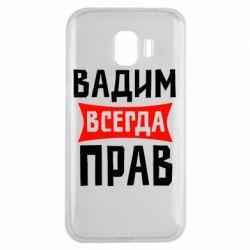 Чехол для Samsung J2 2018 Вадим всегда прав - FatLine