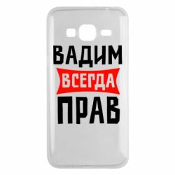 Чехол для Samsung J3 2016 Вадим всегда прав - FatLine