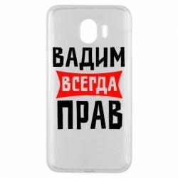Чехол для Samsung J4 Вадим всегда прав