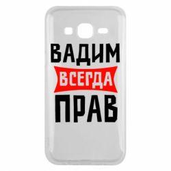 Чехол для Samsung J5 2015 Вадим всегда прав - FatLine
