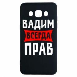 Чехол для Samsung J5 2016 Вадим всегда прав - FatLine