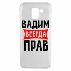 Чехол для Samsung J6 Вадим всегда прав - FatLine