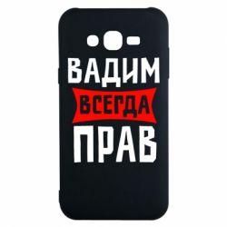 Чехол для Samsung J7 2015 Вадим всегда прав - FatLine