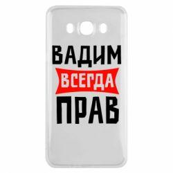 Чехол для Samsung J7 2016 Вадим всегда прав - FatLine