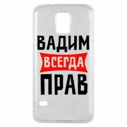 Чехол для Samsung S5 Вадим всегда прав - FatLine