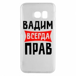 Чехол для Samsung S6 EDGE Вадим всегда прав