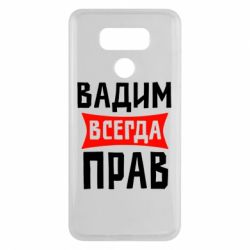 Чехол для LG G6 Вадим всегда прав - FatLine