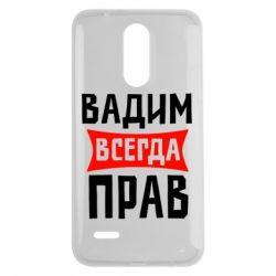 Чехол для LG K7 2017 Вадим всегда прав - FatLine