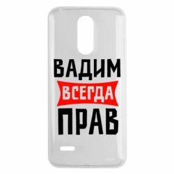 Чехол для LG K8 2017 Вадим всегда прав - FatLine