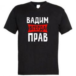Мужская футболка  с V-образным вырезом Вадим всегда прав - FatLine