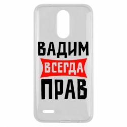 Чехол для LG K10 2017 Вадим всегда прав - FatLine