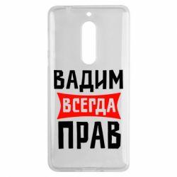 Чехол для Nokia 5 Вадим всегда прав - FatLine