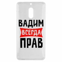 Чехол для Nokia 6 Вадим всегда прав - FatLine