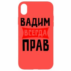 Чехол для iPhone XR Вадим всегда прав