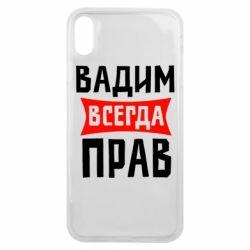 Чехол для iPhone Xs Max Вадим всегда прав - FatLine