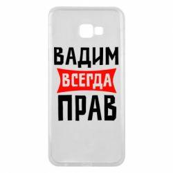 Чехол для Samsung J4 Plus 2018 Вадим всегда прав - FatLine