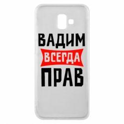 Чехол для Samsung J6 Plus 2018 Вадим всегда прав - FatLine
