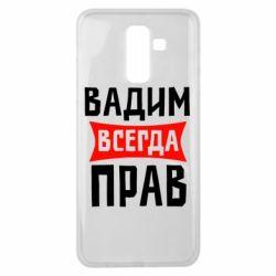 Чехол для Samsung J8 2018 Вадим всегда прав - FatLine
