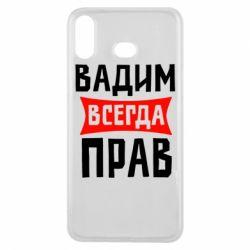 Чехол для Samsung A6s Вадим всегда прав - FatLine