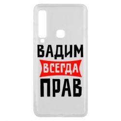 Чехол для Samsung A9 2018 Вадим всегда прав - FatLine