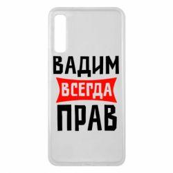 Чехол для Samsung A7 2018 Вадим всегда прав - FatLine