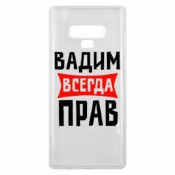 Чехол для Samsung Note 9 Вадим всегда прав - FatLine