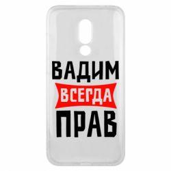 Чехол для Meizu 16x Вадим всегда прав - FatLine