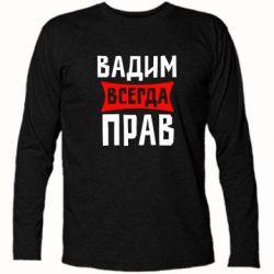 Купить Футболка с длинным рукавом Вадим всегда прав, FatLine