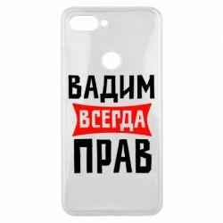Чехол для Xiaomi Mi8 Lite Вадим всегда прав - FatLine