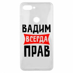 Чехол для Xiaomi Mi8 Lite Вадим всегда прав