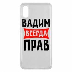Чехол для Xiaomi Mi8 Pro Вадим всегда прав - FatLine