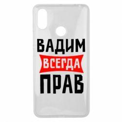 Чехол для Xiaomi Mi Max 3 Вадим всегда прав - FatLine