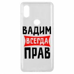 Чехол для Xiaomi Mi Mix 3 Вадим всегда прав - FatLine