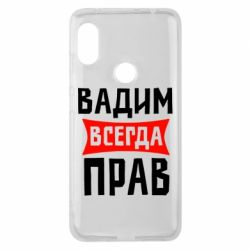 Чехол для Xiaomi Redmi Note 6 Pro Вадим всегда прав - FatLine