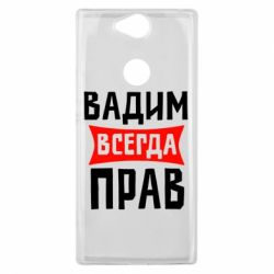 Чехол для Sony Xperia XA2 Plus Вадим всегда прав - FatLine