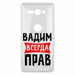 Чехол для Sony Xperia XZ2 Compact Вадим всегда прав - FatLine