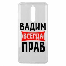 Чехол для Nokia 8 Вадим всегда прав - FatLine