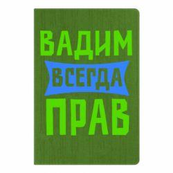 Блокнот А5 Вадим всегда прав