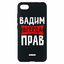 Чехол для Xiaomi Redmi 6A Вадим всегда прав - FatLine