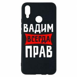 Чехол для Huawei P Smart Plus Вадим всегда прав - FatLine