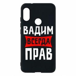 Чехол для Mi A2 Lite Вадим всегда прав - FatLine