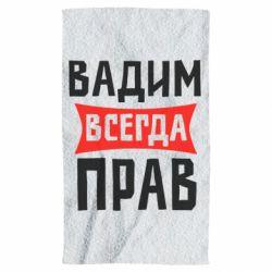 Полотенце Вадим всегда прав - FatLine