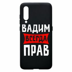 Чехол для Xiaomi Mi9 Вадим всегда прав
