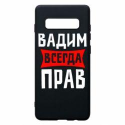 Чехол для Samsung S10+ Вадим всегда прав