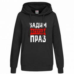 Женская толстовка Вадим всегда прав - FatLine